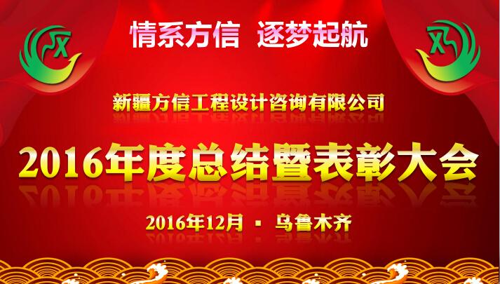 公司2016年会开篇VCR
