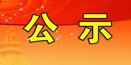 关于确定杨萍等3名同志为入党…