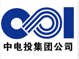 中电投集团公司